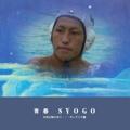 青春 SYOGO