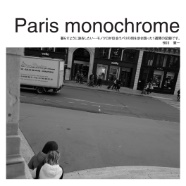 Paris monochrome