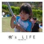 桃's LIFE