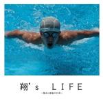 翔's LIFE