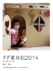 タダ家日記2014