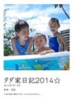 タダ家日記2014☆