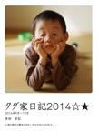 タダ家日記2014☆★