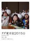 タダ家日記2015☆