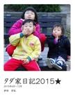 タダ家日記2015★