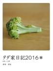 タダ家日記2016*