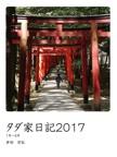 タダ家日記2017