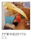 タダ家日記2017☆
