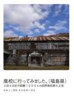 廃校に行ってみました。(福島県)