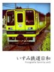 いすみ鉄道日和
