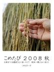 こめたび 2008 秋