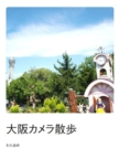 大阪カメラ散歩
