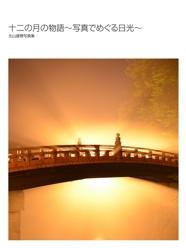 十二の月の物語〜写真でめぐる日光〜