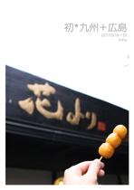 初*九州+広島