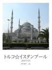 トルコ☆イスタンブール