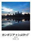 カンボジア*シェムリアップ
