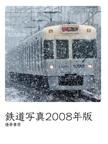 鉄道写真2008年版