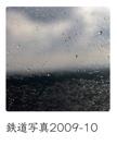 鉄道写真2009-10