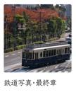 鉄道写真・最終章