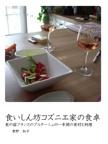食いしん坊コズニエ家の食卓