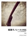 姫路モノレール1966