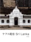 ケフコ通信 Sri Lanka