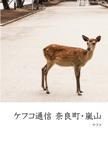 ケフコ通信 奈良町・嵐山