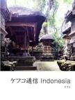 ケフコ通信 Indonesia