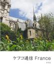 ケフコ通信 France
