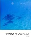 ケフコ通信 America