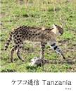 ケフコ通信 Tanzania
