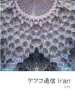 ケフコ通信 Iran