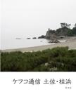 ケフコ通信 土佐・桂浜