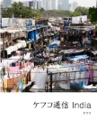 ケフコ通信 India