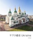 ケフコ通信 Ukraine