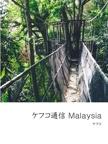 ケフコ通信 Malaysia