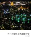 ケフコ通信 Singapore