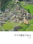 ケフコ通信 Peru