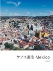 ケフコ通信 Mexico