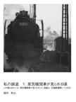 私の鉄道 1: 蒸気機関車が見られる頃