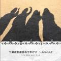 千葉淑女連合おでかけ2 ~2010.12