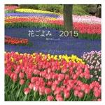 花ごよみ 2015