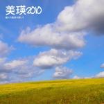 美瑛2010