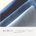 藍と暮らす ~Indigo life~