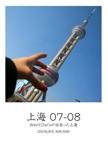 上海 07-08