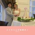 えりちゃんの結婚式♪
