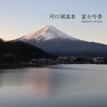 河口湖温泉 富士吟景