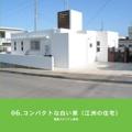 06.コンパクトな白い家(江洲の住宅)
