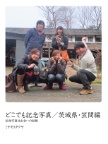 どこでも記念写真/茨城県・笠間編