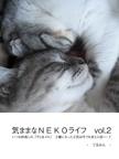 気ままなNEKOライフ vol.2